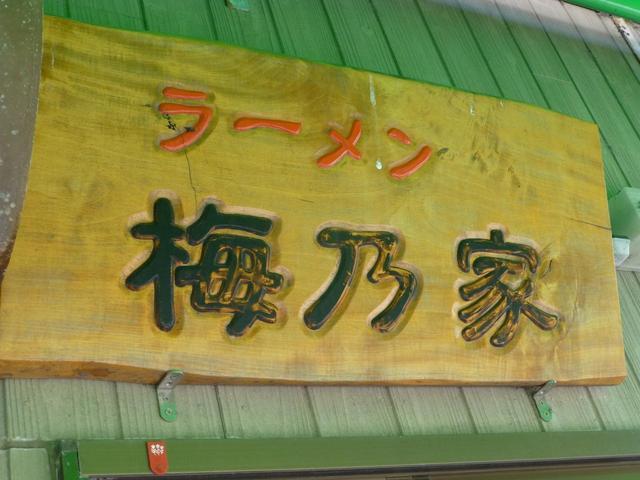 画像: 梅乃家の看板。