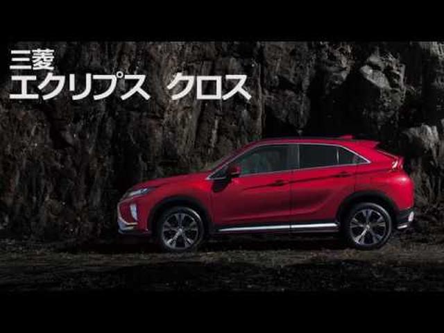 画像: 三菱エクリプス クロス 4年ぶりの三菱の新型車に期待ワクワク! Test Drive www.youtube.com