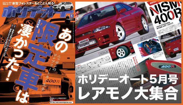 画像: 【ニッポンの限定車列伝・その7】世の中に存在するのはこの1台のみ オーテックA-10 1996年発表