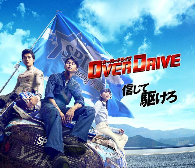 画像: 映画『OVER DRIVE』公式サイト