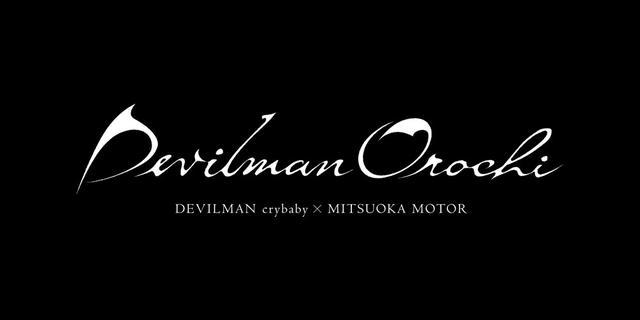画像: デビルマンとミツオカオロチがコラボした「Devilman Orochi」のロゴ。