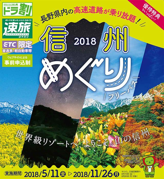 画像: NEXCO東日本とNEXCO中日本で展開されている、2018信州めぐりフリーパス。