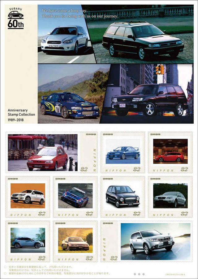 画像: SUBARU 60周年記念 オリジナル切手コレクション Vol.2のイメージ。