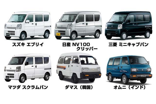 画像: スズキ エブリイは日本だけでなく、海外でも活躍している。(国内ブランドの画像は現行、6代目)