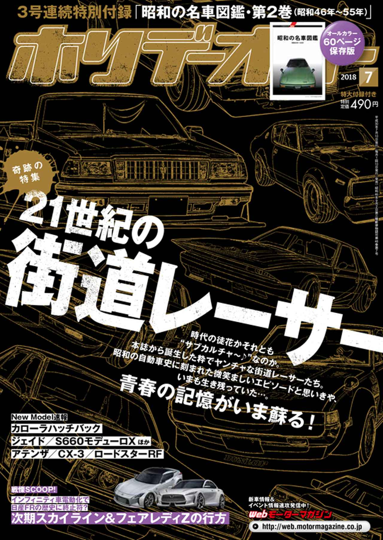 画像: ホリデーオート7月号は6月9日発売です。