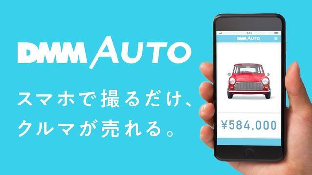 画像: DMM AUTO スマホで撮るだけ、クルマが売れる。 youtu.be
