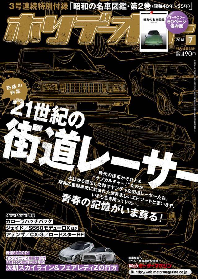 画像: ホリデーオート7月号は6月9日発売。