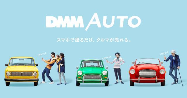 画像: DMM AUTO スマホで撮るだけ、クルマが売れる。