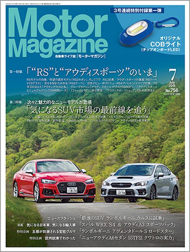 画像: Motor Magazine Ltd. / モーターマガジン社 / Motor Magazine 2018年 7月号