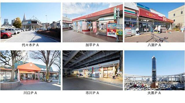 画像1: 首都高6つのPAが、それぞれオリジナルのメニューを期間限定で販売