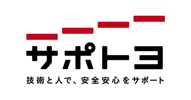 画像: トヨタ サポトヨ | トヨタ自動車WEBサイト