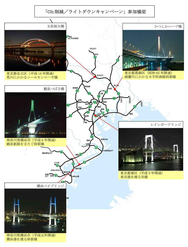 画像: ライトダウンを実施する首都高速の橋、5つ。