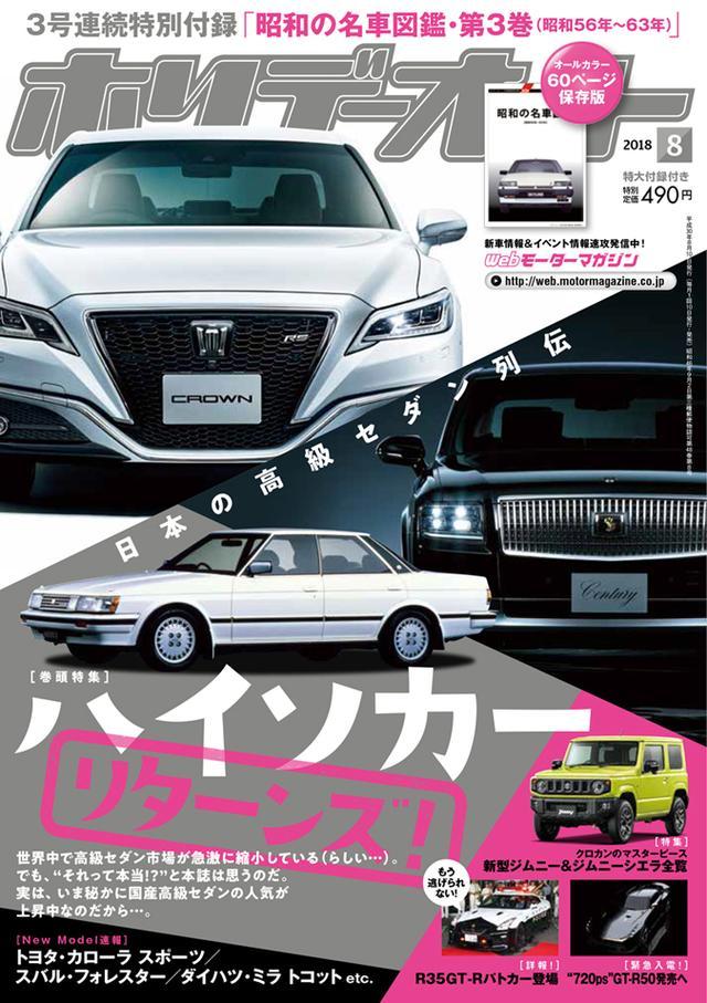 画像: ホリデーオートの8月号(7月10日発売号)ではジムニーのほか、懐かしのハイソカーなど多彩な企画を揃えています。