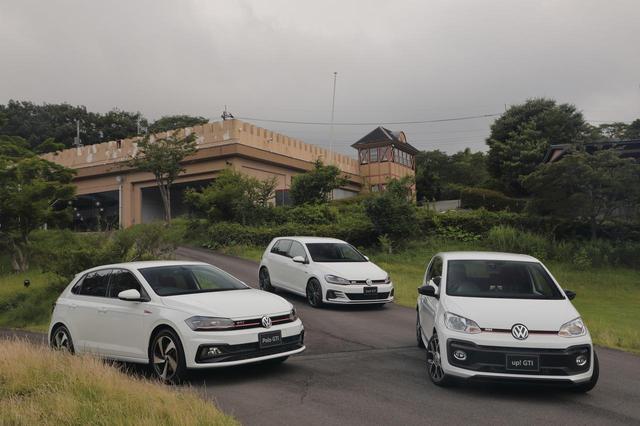 画像: 約13年ぶりに、フォルクスワーゲンのGTIシリーズが3車種揃った。