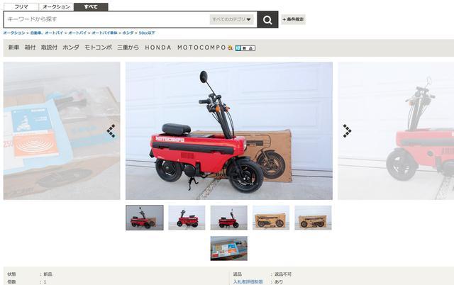 画像: あるオークションに出品されていた新品状態のホンダ モトコンポ。