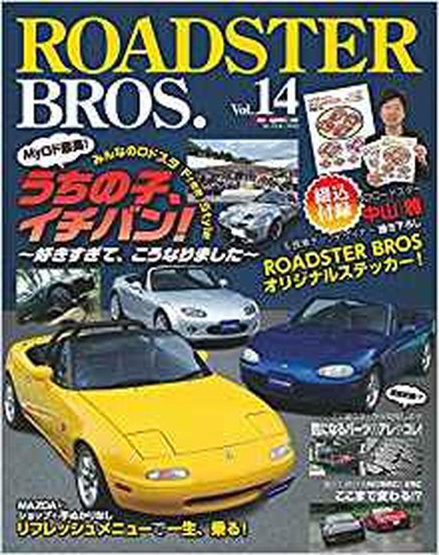 画像: ROADSTER BROS. (ロードスターブロス) Vol.14 (Motor Magazine Mook) | BROS.編集部 |本 | 通販 | Amazon