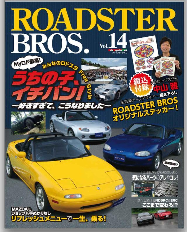 画像: マツダ・ロードスターのファン必見!ムック「ROADSTER BROS.」Vol.14本日発売 - Webモーターマガジン