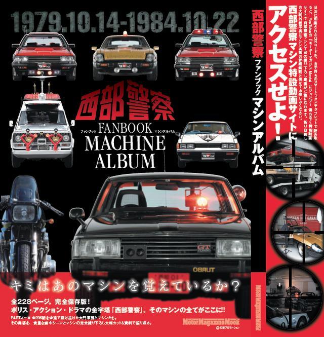 画像: 産のフェアレディZやスカイライン、サファリにガゼール、そしてスズキのカタナ…80年代初頭を彩ったクルマやバイクをベースに作られた西部警察マシンたち。『西部警察FANBOOK~マシンアルバム』(2018年7月20日発売)はそれらを新規に撮り下ろし、三面図+αの形で紹介するマシンアルバムです。 車とバイクの専門出版社ならでは…の切り口で、マシン細部の豊富なショットに加え、ベースマシンの紹介、さらに実車のマシン開発者、および舘ひろし氏へのインタビュー、21世紀の西部警察マシンCG、さらには最新のリアルスーパーPC・R35GT-Rパトカーなども織り交ぜて構成しました。 また、巻末には渡 哲也氏によるファンに向けた最新コメントを掲載。写真は表紙の背カバー。全238ページオールカラーで、厚さ13mm&重量1kg! www.motormagazine.co.jp