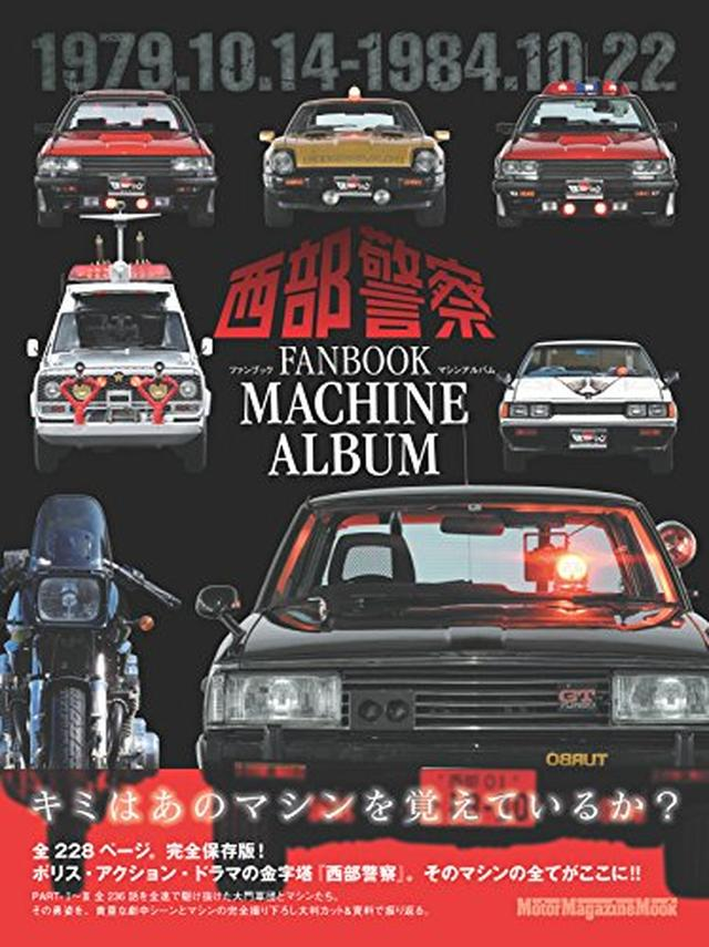 画像: 西部警察FANBOOK ~マシンアルバム (Motor Magazine Mook) | |本 | 通販 | Amazon
