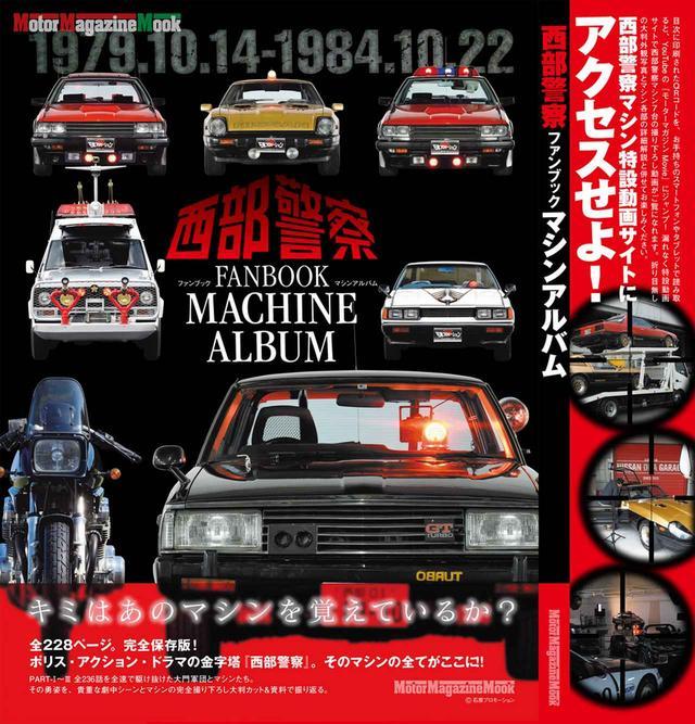 画像: 「西部警察FANBOOK 〜マシンアルバム」のカバー。