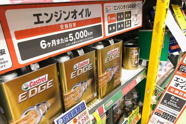 画像: あるクルマ用品量販店では、半年もしくは5000kmでの交換を推奨していた。