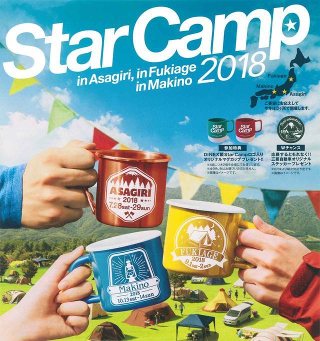 画像: 2018年のスターキャンプは静岡県の朝霧高原、宮城県の吹上高原、滋賀県のマキノ高原での開催を予定されていた。しかし、台風12号の影響で朝霧高原での開催は中止になってしまった。 www.mitsubishi-motors.co.jp