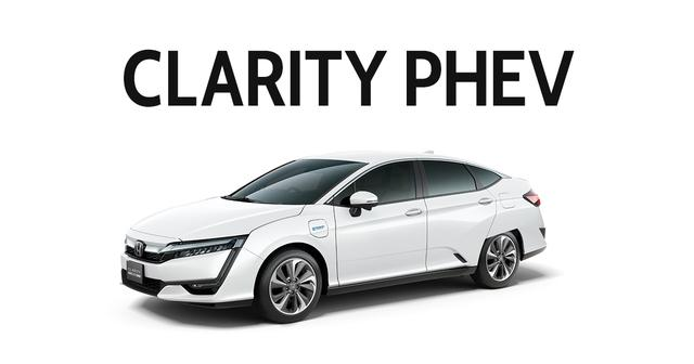 画像: Honda クラリティ PHEV 公式情報ページ