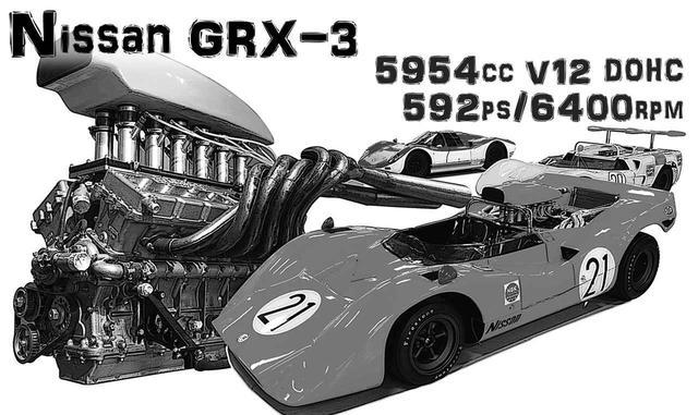 画像: 日本モータースポーツ史第1期の1969年、ワークスレーシングカーの頂点に立った日産R382とGRX-3エンジン。歴代3車(奥からR380、R381)を比べると驚異的な進化がわかる。