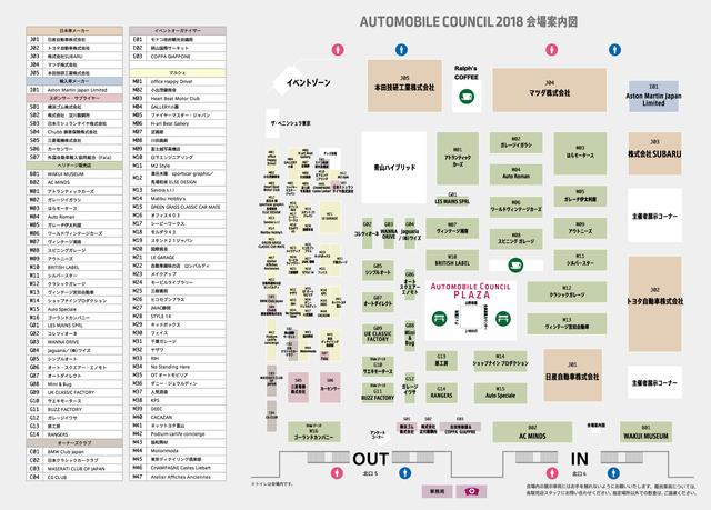 画像: AUTOMOBILE COUNCIL 2018|オートモビルカウンシル2018 | AUTOMOBILE COUNCIL