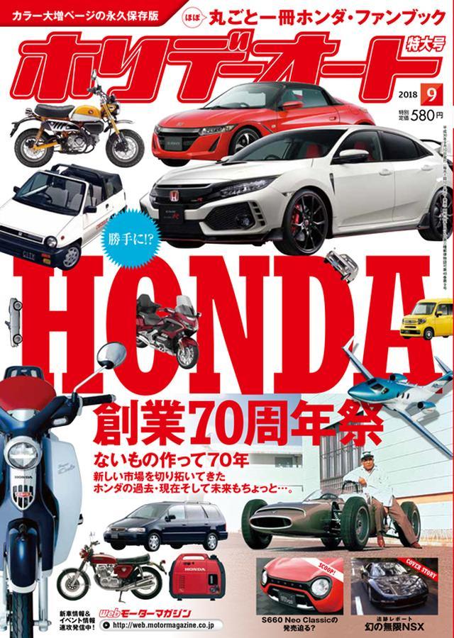 画像: ホンダ・ファン必携の大特集「ホリデーオート2018年9月号(特大号)」は8月10日発売です。