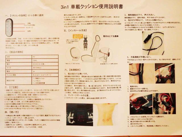 画像: 入っていた説明書。ちょっと日本語がおかしい部分もあるが、意味がわからないわけではない。