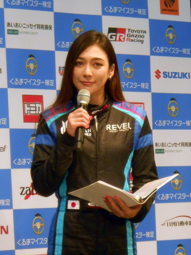画像: 「くるまマイスター検定 公式サポーター」アンバサダーの塚本奈々美さん(レーシングドライバー)。