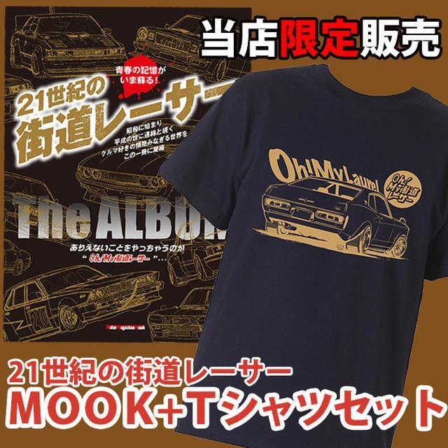 画像: 21世紀の街道レーサー THE ALBUM × Oh! My Laurel Tee (MOOK Tシャツ セット)|モーターマガジン社の通販本店サイト