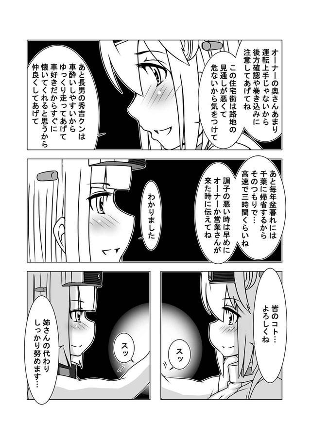 画像3: ウチクル!?第10話 トヨタ カローラ「花冠」クルマ擬人化マンガ【ウチのクルマがこんなに可愛いわけがない!?】