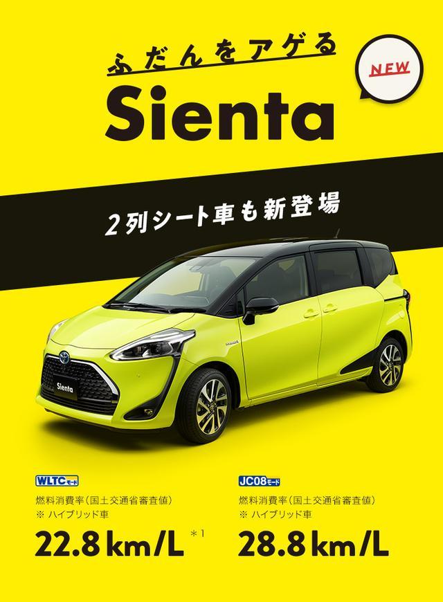 画像: トヨタ シエンタ | トヨタ自動車WEBサイト 例えば、こんな時もアゲるがいっぱい! SEAT VARIATION GALLERY COLOR VARIATIONS EASY DRIVING