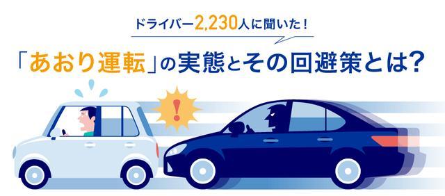 画像: 【ニュース】 恐るべし、「あおり運転」の実態 -ドライバーの約70%が経験あり-