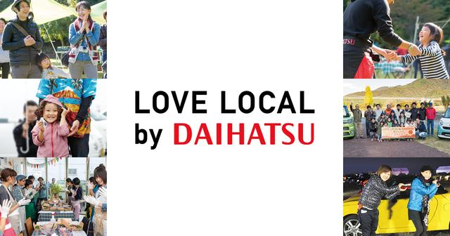 画像: LOVE LOCAL COMMUNITY【LOVE LOCAL by DAIHATSU】