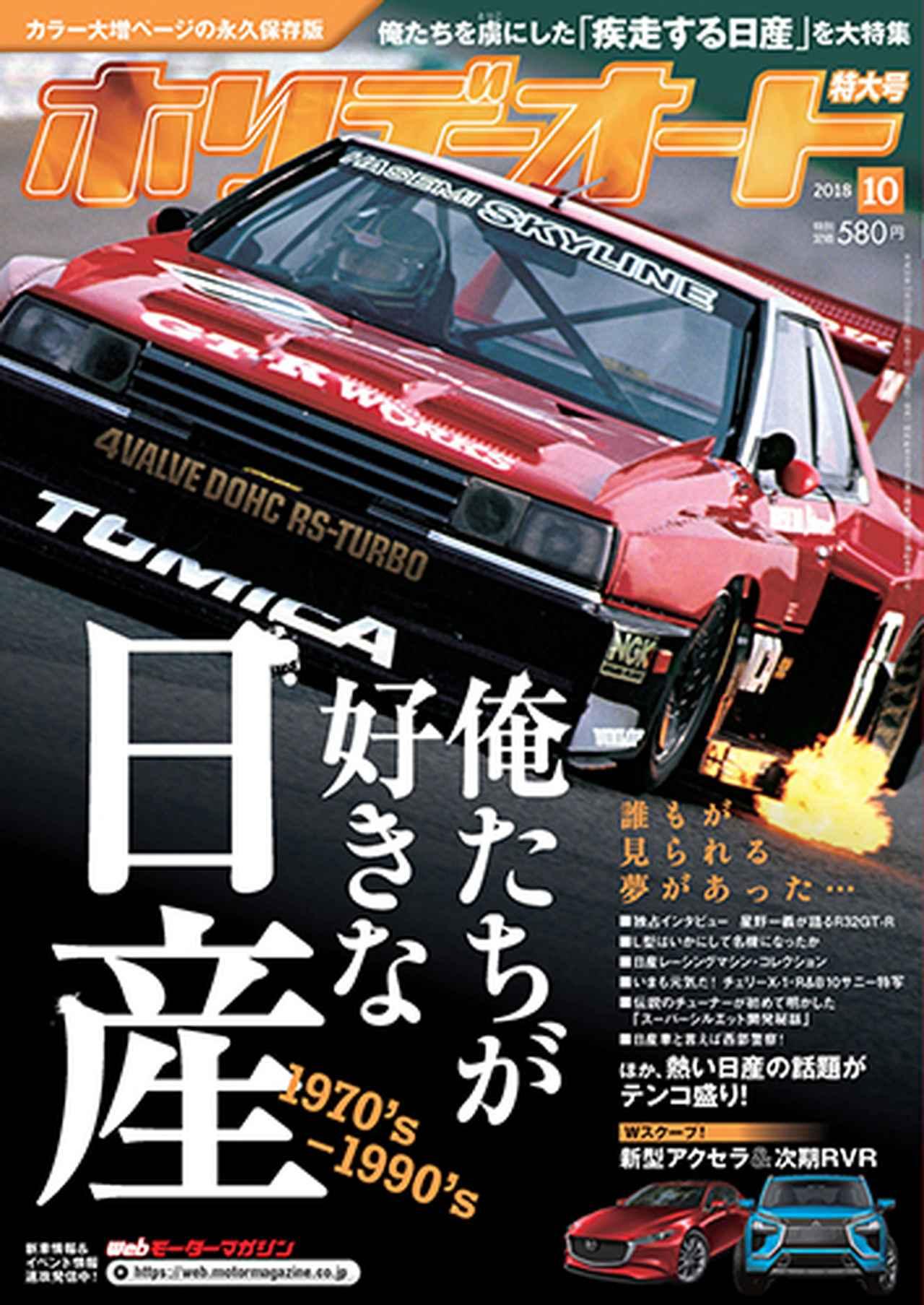 画像: Motor Magazine Ltd. / モーターマガジン社 / ホリデーオート 2018年 10月号