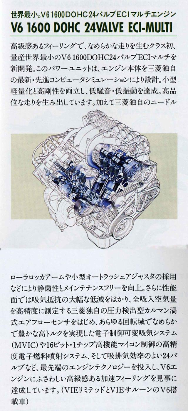 画像: 三菱ランサー6のカタログからより。