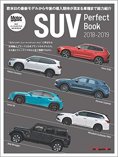 画像: SUV Perfect Book 2018-2019 (Motor Magazine Mook)    本   通販   Amazon