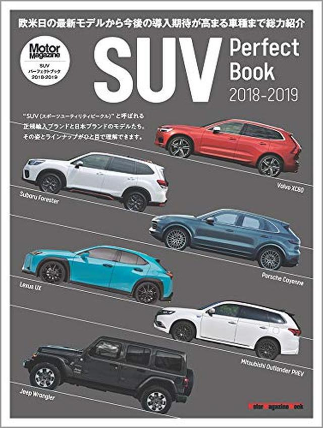 画像: SUV Perfect Book 2018-2019 (Motor Magazine Mook) | |本 | 通販 | Amazon