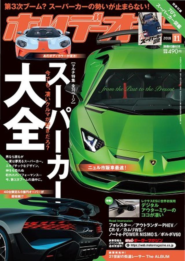 画像: Motor Magazine Ltd. / モーターマガジン社 / ホリデーオート 2018年 11月号