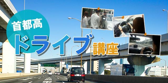 画像: 首都高走行を身近に感じてもらえる「首都高ドライブ講座」実施しました!