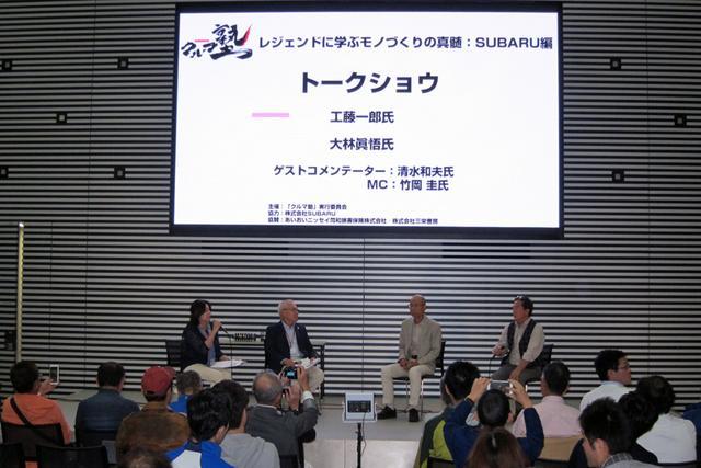 画像: 左からMCの竹岡圭さん、工藤氏、大林氏、ゲストコメンテーターの清水和夫氏。