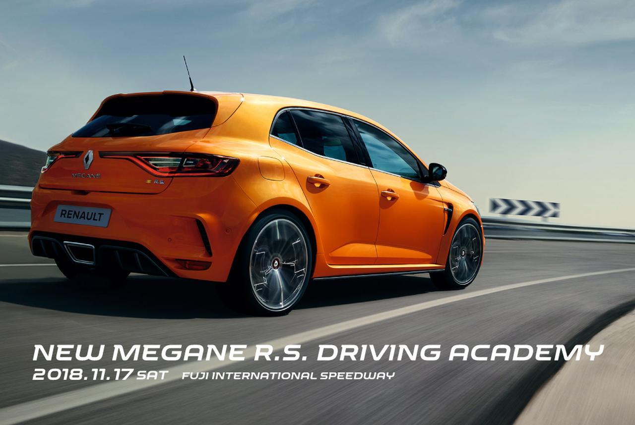 【ニュース】2018年11月17日、新型メガーヌR.S.ドライビングアカデミーを開催