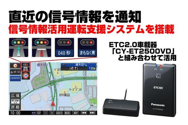 画像: 別売りオプションのETC2.0車載器「CY-ET2500VD」のビーコン受信部分が信号の情報を受信。これと連動させたF1XVが、直近の信号の色を事前に通知してくれる。