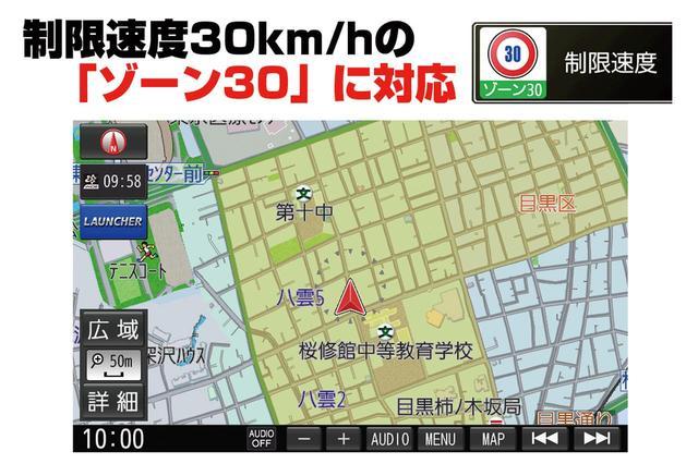 画像: 制限速度を30km/hに設定されている「ゾーン30」を、黄色く色分けすることで視認性を向上。しかも、この区間で速度を超過するとアイコンと音声で警告もしてくれる機能を追加した。
