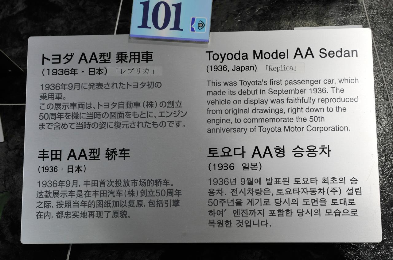 Images : 1番目の画像 - 「【自動車博物館へ行こう】日本の本格的なクルマ作りは、戦前の1936年、トヨダAA型から始まった」のアルバム - LAWRENCE - Motorcycle x Cars + α = Your Life.