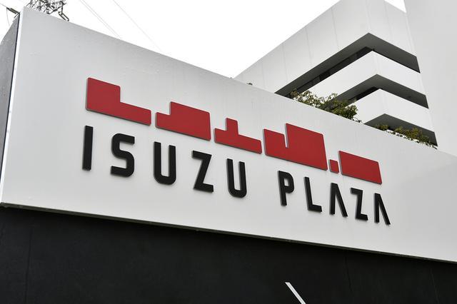 画像1: いすゞプラザ ISUZU PLAZA