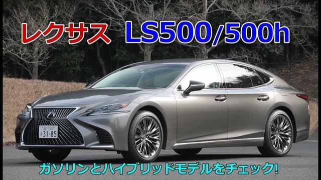画像: 竹岡 圭の今日もクルマと・・・レクサスLS500/500h Test Drive www.youtube.com
